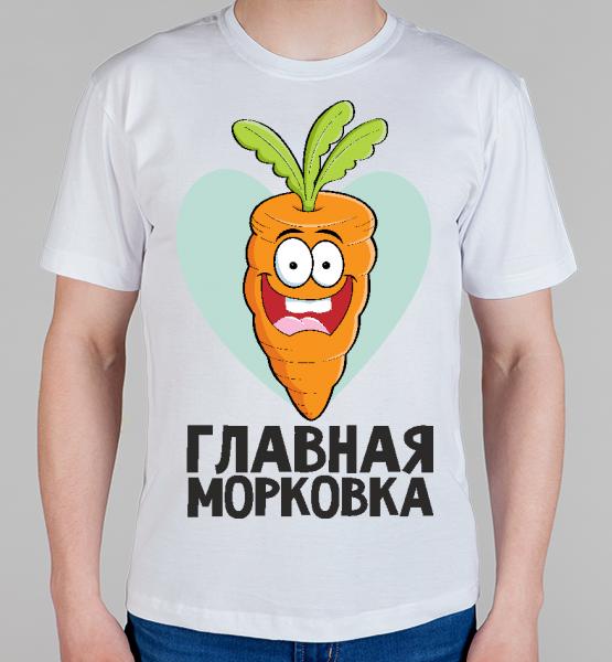 """Майка """"Главная морковка"""""""