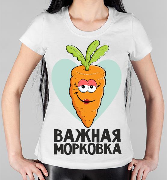 """Женская футболка """"Важная морковка"""""""