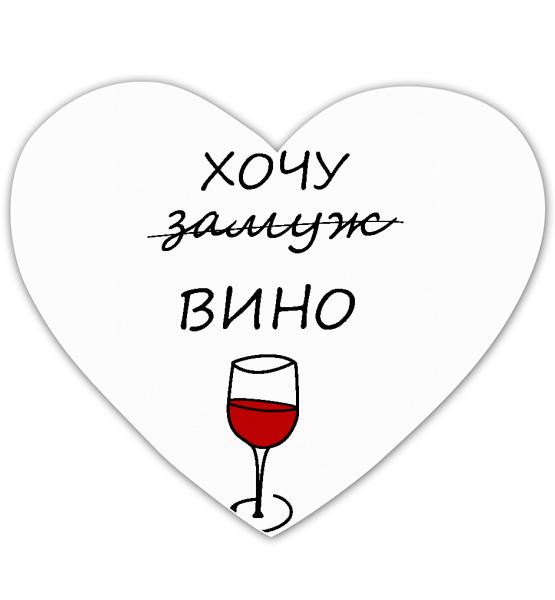 картинка хочу вина и поцелуев возможность