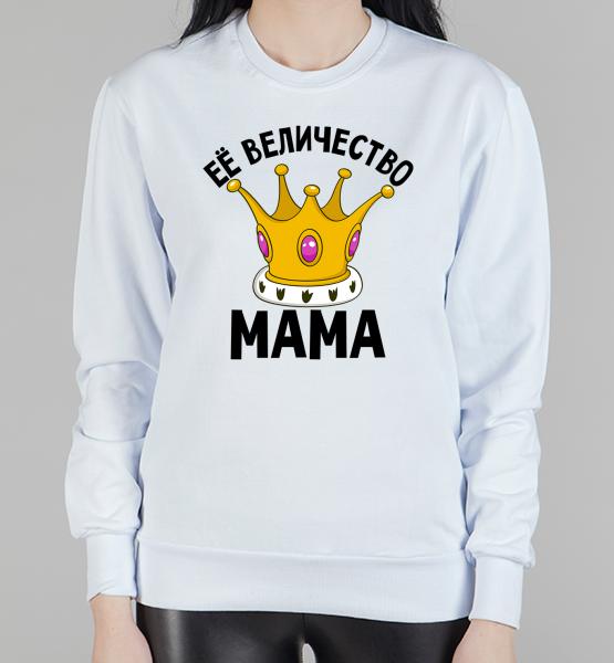 """Женский свитшот """"Ее величество Мама"""""""